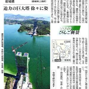 ふ~ん、生名島と岩城島が橋で結ばれますのでねぇ(^.-)☆