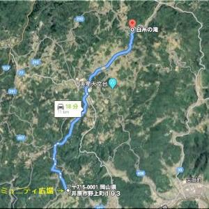 9/29(火)・井原市美星町「白糸の滝」散策(^.-)☆(1)