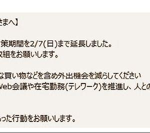 福山市の発表では、昨日(1/15)は8名の感染者が…