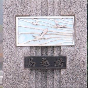 6/22(火)は、「日本のビール王・馬越恭平」ゆかりの地を散策でした(6)