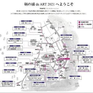 「鞆の浦 de ART 2021」…今年は開催のようですネ(^.-)☆