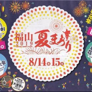 今年から「福山夏まつり」の開催は、1日短縮のようですねぇ(^.-)☆