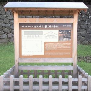 嫁さんの甥の挙式で、8/2~8/4の3日間は金沢行きのGONsanでした(^.-)☆(6)