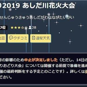 台風10号の動向…大変気になりますネ(^-^;(2)
