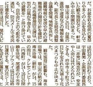 台風10号の動向…大変気になりますネ(^-^;(4)