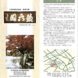 嫁さんの甥の挙式で、8/2~8/4の3日間は金沢行きのGONsanでした(^.-)☆(11)