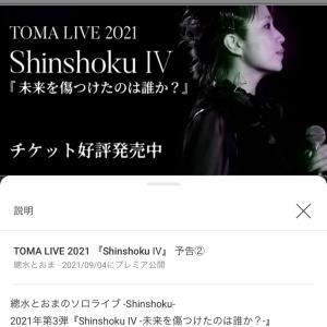 ShinshokuⅣ