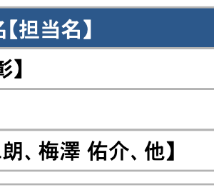 秋Eスク申込み〜♪