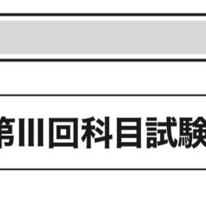 【10月試験】中止で悩む…