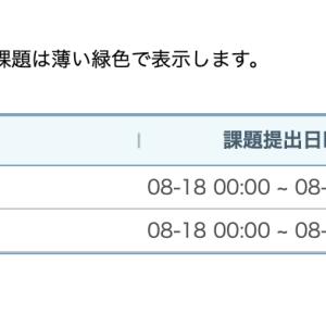 【夏スク】順調に課題を提出〜♪