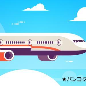 バンコク・チェンマイ間の国内線・LCC(AirAsia)の運行状況・2020年7月