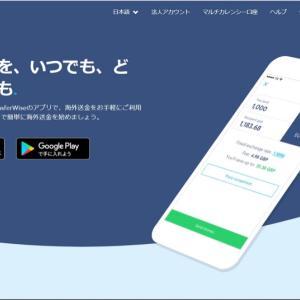 【TransferWise】を使って日本の銀行口座からタイの銀行口座へ海外送金をやってみる・前編