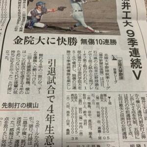 福井工大9期連続V