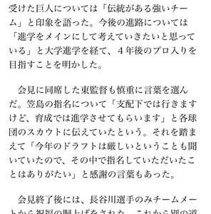 昨晩のドラフト会議・・・笠島君!長谷川君指名おめでとう!