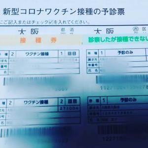 新型コロナワクチン接種券💉届きました✊