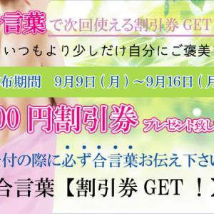 すごいぞ、4000円割引券【合言葉】で割引券GET!