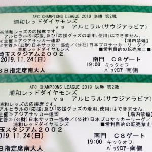 【2019ACL決勝】浦和レッズvsアルヒラル 完売チケット復活日時予想 <11/10:最新の再販予想を記載>