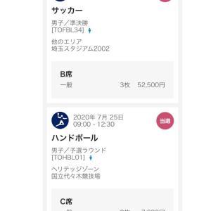 【東京五輪チケット当選速報】1次当選者は2次でも当選?当落結果を速報!