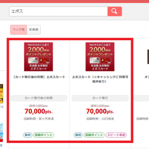 【12/31まで期間限定ポイントアップ】年会費無料エポスカード入会で約1万円分のポイントを手に入れよう!