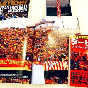 【サッカー書籍】海外サポーター・ウルトラスを学ぶ!おすすめ本7選