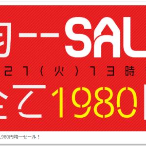 【海外クラブユニが1980円均一】爆安セール中! 4/21まで海外サッカーユニフォームが狙い時!
