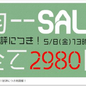 【歓喜の2980円均一】5/8まで海外サッカーユニフォームが激安セール中!