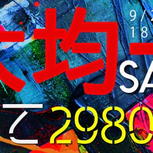 【歓喜の2980円均一】9/23まで海外サッカーユニフォームが激安セール中!