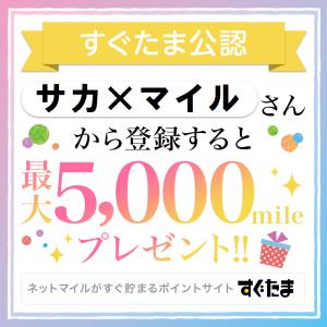 特別ボーナス付すぐたま登録方法!公認ブログ経由なら通常より1,000円分も多く入会特典を貰えますよ^^