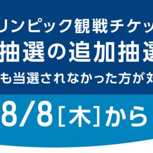 【当選者直伝】東京五輪チケット追加抽選!狙い目の競技&申込戦略は