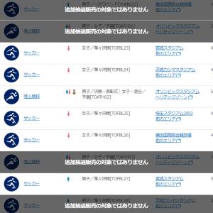 【当選者が伝授】東京五輪チケット追加抽選販売を制す5つのコツ! 実際の申込みレポートをご紹介(申し込んだのは友人です^^)