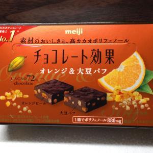 明治チョコレート効果(オレンジ&大豆パフ)