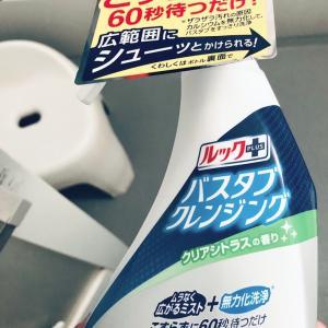 お風呂掃除はこすらずに60秒待つだけ?