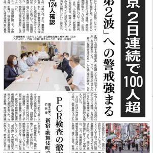 東京 第2波を警戒