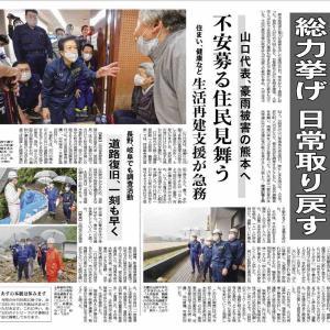 山口代表  豪雨被害の熊本へ