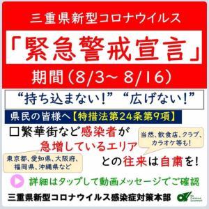 三重県 緊急警戒宣言!