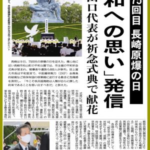 長崎原爆の日 山口代表献花