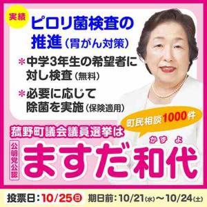 菰野町議会選挙 ご支援をよろしくお願い致します!