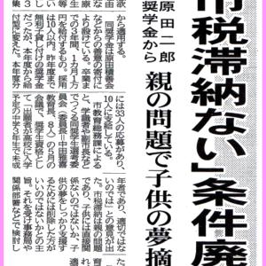 原田二郎奨学金制度の条件見直し実現