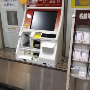 名鉄岐阜駅の券売機・精算機が更新されていた