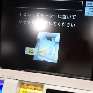 名鉄岐阜駅の新しい券売機(チャージ機)を見てきた