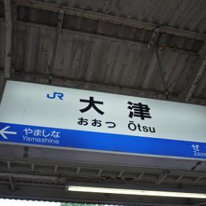 適当に関西の駅を巡った No.3【大津駅】