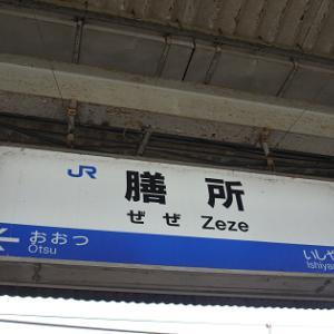 適当に関西の駅を巡った No.2【JR膳所駅】