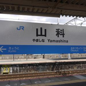 適当に関西の駅を巡った No.4【JR山科駅】