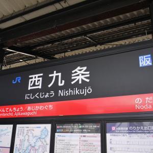 適当に関西の駅を巡った No.8【西九条駅】