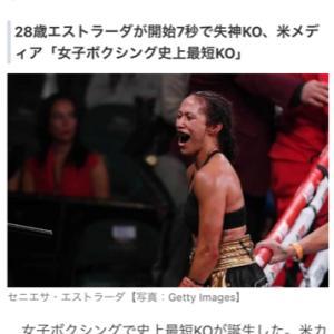 女子ボクシング!衝撃の7秒KO決着!