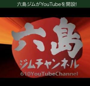 ストロング小林佑樹チャンプ登場♡(六島ジムYouTubu)