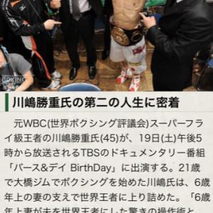 元WBC世界Sフライ級チャンピオン!川嶋勝重さん!本日テレビ放送♪