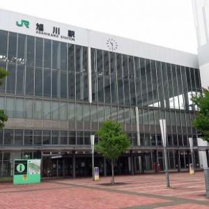 北の大地でなんなと ③ 。。。JR北海道 富良野線「美瑛駅」~ 層雲峡温泉へ、美しい風景と温泉に心癒されて。