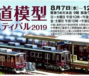 鉄道模型フェスティバル2019 へ行ってきました ① 。。。阪急電車の模型 編。
