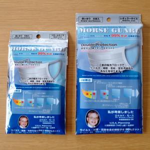 新型ウイルス&新型肺炎対策!わが家でずっと常備しているN99規格対応高機能マスク「モースガード」をご紹介